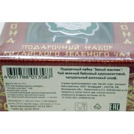 Чай Черный Райские Птички 250гр. Типсы