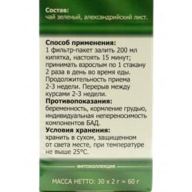 Чай зеленый МАЙСКИЙ 20 пирамидок