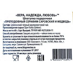 Чайный набор БЛАГОВЕСТ Свято-Троицкакя Сергиева Лавра 400гр.
