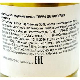 """Сушёные томаты в подсолнечном масле """"Italcarciofi"""", 314мл"""