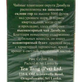 Чай черный крупнолистовой Зиланика 100гр. Ж/Б