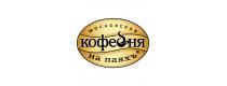 Московская Кофейня на Паях (МКП)